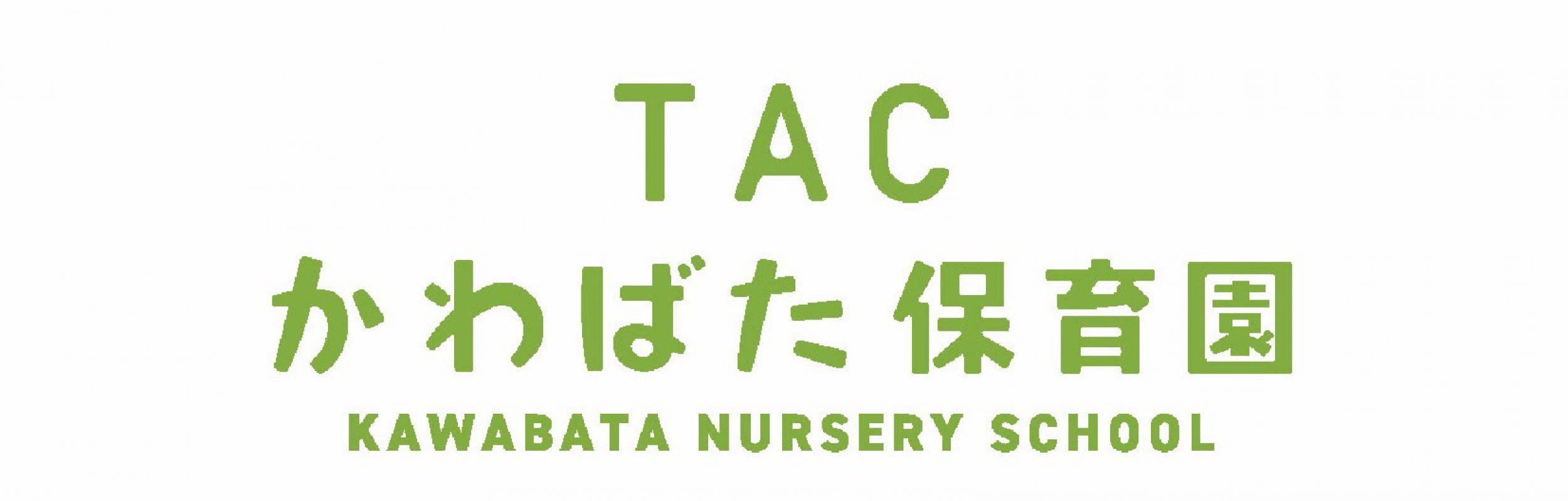 TACかわばた保育園